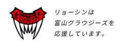 GROUSES リョーシンは富山グラウジーズを応援しています。